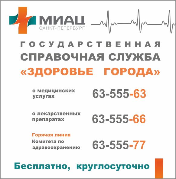 Государственная справичная служба Здоровье Города