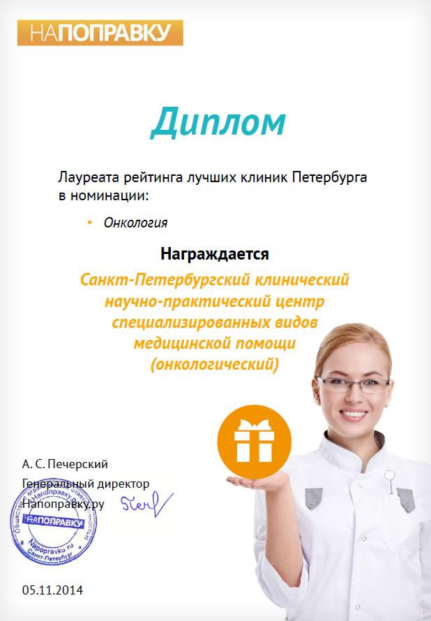 diplom_napopravku
